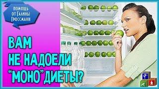 ✶✶ Ждать ли эффекта от гречневой диеты? ✶ Почему эффект похудения от монодиет оказывается временным?
