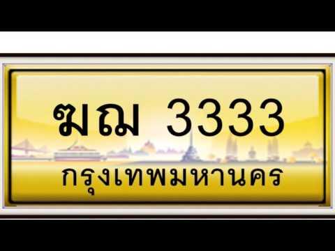 ทะเบียนรถ เลข 3333 , ขายเลขทะเบียนรถ 3333 โดย 88เลขดีทะเบียนรถ