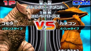 Daikaiju Battle Ultra Coliseum DX - Battle Coliseum - Gomora