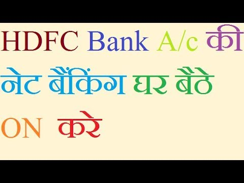 How to activate hdfc Bank netbanking online