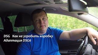 DSG Як не вбити коробку DSG Адаптація DSG6 Passat B6