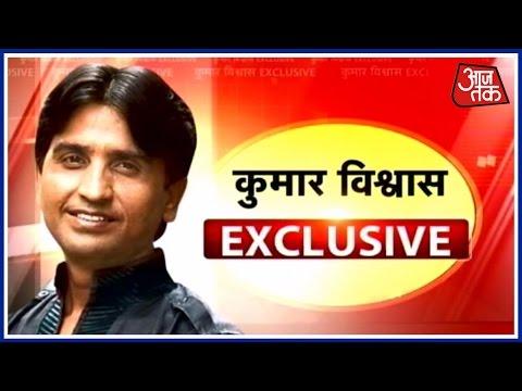 Kumar Vishwas Exclusive Interview With Aaj...