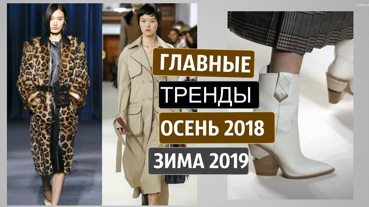 ГЛАВНЫЕ ТРЕНДЫ ОСЕНЬ- ЗИМА 2018-2019 г.