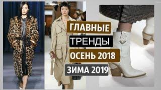 видео Модные образы зима 2018
