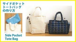 サイドポケットトートバッグの作り方 How to make tote bag with side pockets*DIY