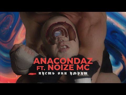 Anacondaz Feat. Noize MC — П.О.У. (Official Music Video) (16+)