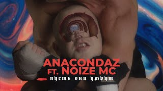 Anacondaz feat. Noize MC - Пусть они умрут (Official Music Video) (16+)