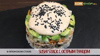 Sushi stack – «Башня суши» с острым тунцом
