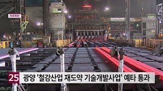 광양 ′철강산업 재도약 기술개발사업′ 예타 통과