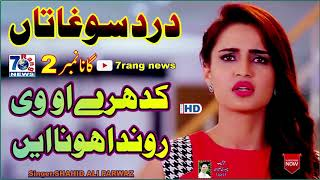 dard-sogata-s2-kedre-ovi-ronda-honaye-punjabi-sad-song-shahid-ali-parwaz