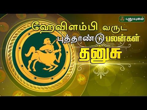 Dhanusu Rasi (Sagittarius) ஹேவிளம்பி தமிழ் புத்தாண்டு பலன்கள் 14-04-2017 Puthuyugam TV