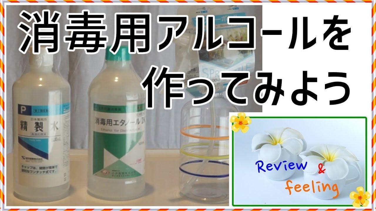 液 エタノール 作り方 消毒