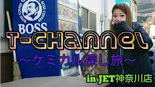『JET 神奈川店sanへ ケミカル用品探しに行ってきたョ❤』の巻wW