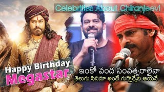 Tollywood Top Celebrities Superb Words About Megastar Chiranjeevi | Chiranjeevi BD Special | NB