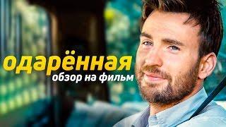 Одарённая 2017 [Обзор] / [Трейлер 2 на русском]