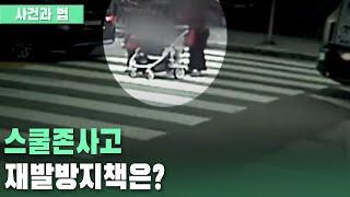 [사건과 법] 스쿨존사고 재발방지책은? |KBS 201…