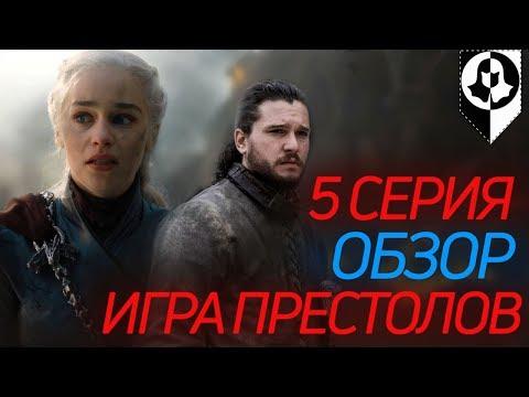 НЕОЖИДАННЫЙ ЗЛОДЕЙ - разбор 5 серии 8 сезона Игры престолов\Конкурс\