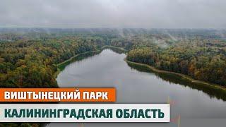 Путешествие по Калининградской области Виштынецкии Парк и Озеро Мариново Влог