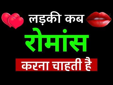लड़की कब रोमांस करना चाहती है Ladki romance kaise karti hai || Ladki Romantic kaise hoti hai