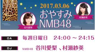 OP♪ Don't look back! /NMB48 ED♪ We Are Never Ever Getting Back Toge...