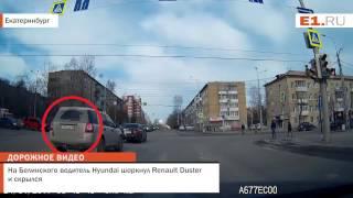 На Белинского водитель Hyundai шоркнул Renault Duster и скрылся