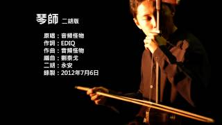 音頻怪物-琴師 二胡版 by 永安 Audio Monster - A Stringed Instrument Player (Erhu Cover)
