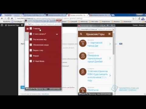 Как сделать мобильную версию сайта wordpress