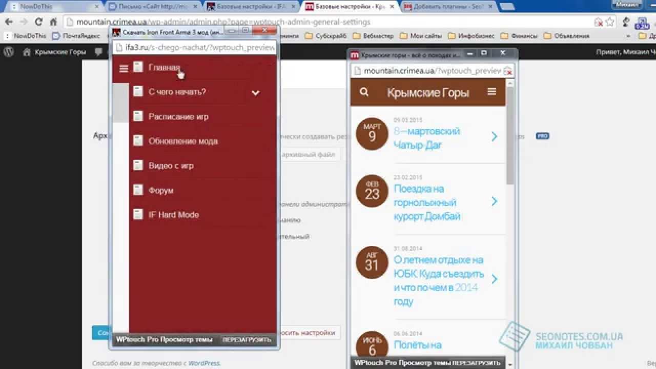 Как сделать мобильную версию сайта вордпресс программа автоматическое создание сайтов