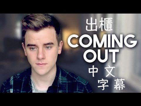 ▲出櫃(Coming Out)|Connor Franta 中文字幕▲