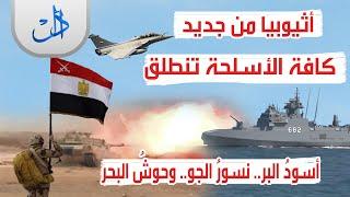 """أثيوبيا تتحدى وتركيا تتراجع.. """"قادر 2020"""" تُنعش جاهزية الجيش المصري"""