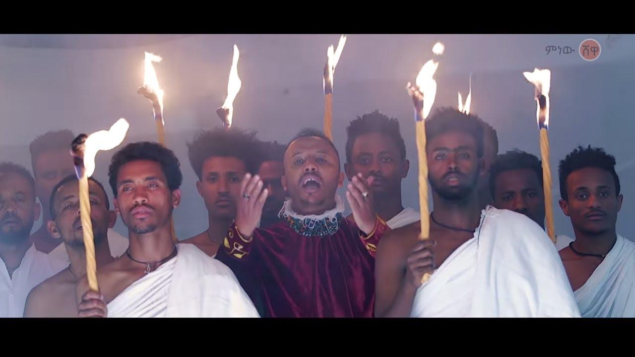 Artist Bewketu Sewmehon Lenes Hagere New Ethiopian Music 2019