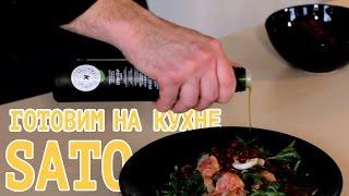 Салат с копченым лососем. 4 порции. Тест-драйв кухни SATO