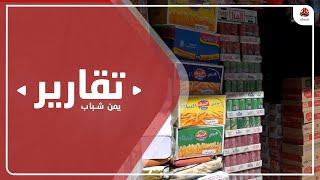 تعز .. المواطن ضحية لغلاء الأسعار وسط غياب الرقابة على التجار