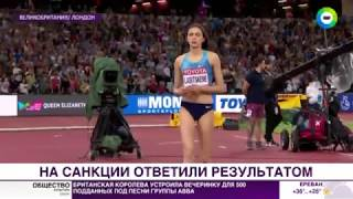Легкоатлеты РФ завоевали шесть медалей на ЧМ в Лондоне - МИР24