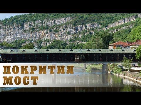 Покритият мост в Ловеч // Lovech, Bulgaria
