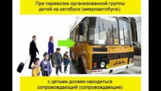 Видеоинструктаж по охране труда Водитель автобуса (микроавтобуса)(, 2010-03-05T13:20:43.000Z)