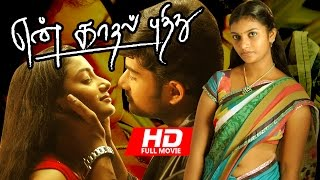 Tamil Full Movie | En Kadhal Pudhithu [ HD ] | Superhit Movie | Ft.Pandiarajan, Namitha Pramod