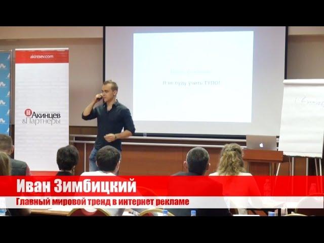 """Иван Зимбицкий: """"Главный мировой тренд в интернет рекламе"""""""
