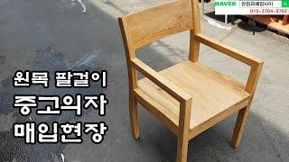 연희동 카페폐업 으로 매입하게된 원목의자