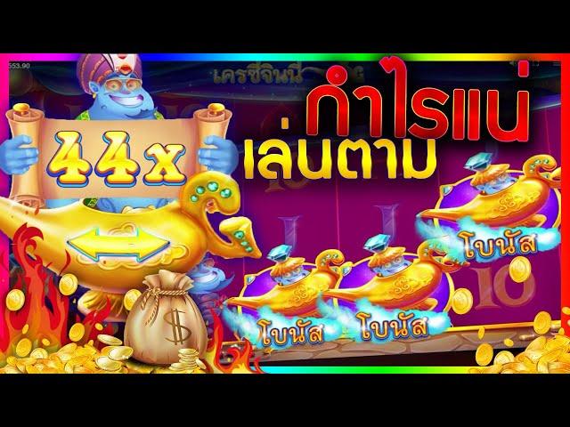 🏆 #LuckyNiki 🏆 : วงในเขาบอกเกมนี้ ตัวปั้มเงินเลย !!