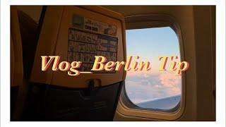 germany trip vlog | Berlin 독일…