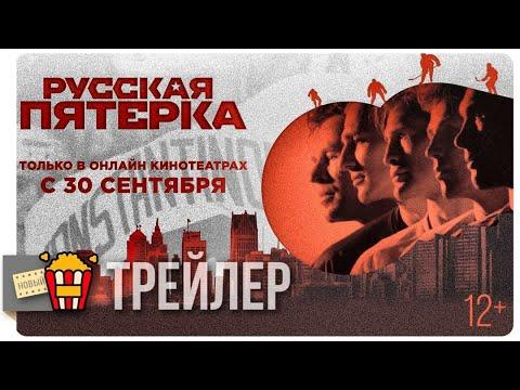 РУССКАЯ ПЯТЁРКА — Русский трейлер | 2018 | Новые трейлеры