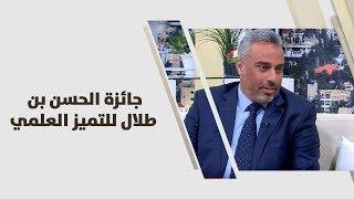 د. نبيل هيلات ود. فوزي ابو دنة - جائزة الحسن بن طلال للتميز العلمي