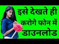 Newset #Infinity Secret Magic #Masala Android App 2019!By stand up india