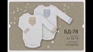 Этно коллекция украинской одежды Бемби(Наш детский интернет магазин предлагает Вам ознакомиться и подобрать интересные фирменные вещи для мальчи..., 2015-04-17T15:10:56.000Z)