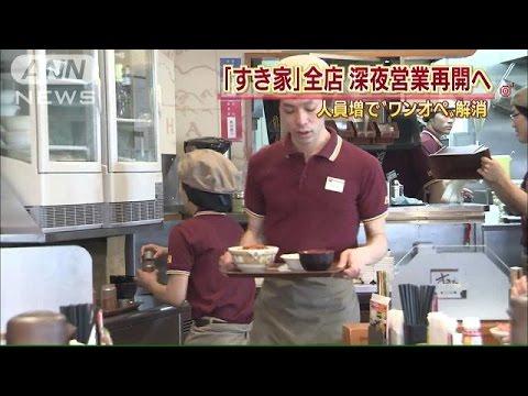 「ワンオペ」解消!?すき家が全店で深夜営業再開へ(15/01/23)