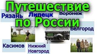 путешествие на автомобиле по россии видео