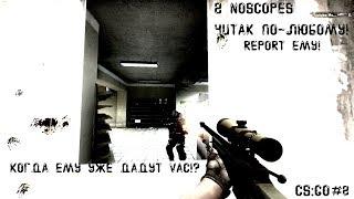 Играю как pro! - CS:GO [#2]