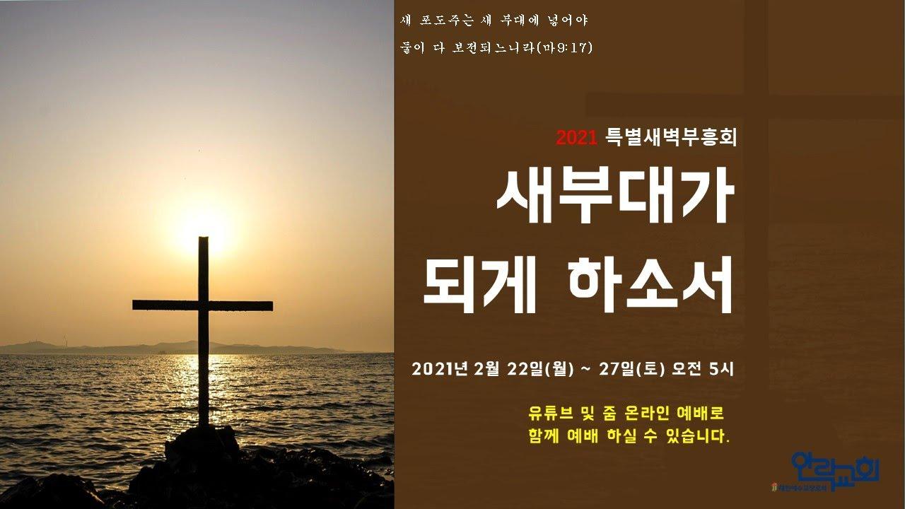 2021.02.23(화) | 예수님과 같이 기도하라! | 마태복음11:28~30 | 정세곤 담임목사 | 안락교회 특별새벽부흥회