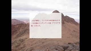 828B The Mountain where Moses live(モーゼが住む山、シナイ山)